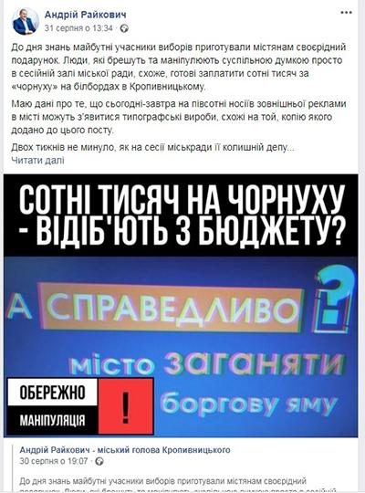 03.09.20 Kr Raykovut