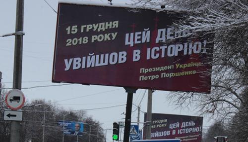 26.12.2018 Kropivnitskay Poroshenco
