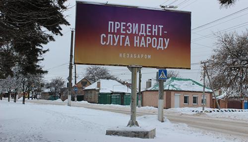 26.12.2018 Kropuvnitskiy Zelenskyy